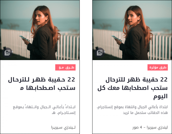 UX case study Arabic spacing